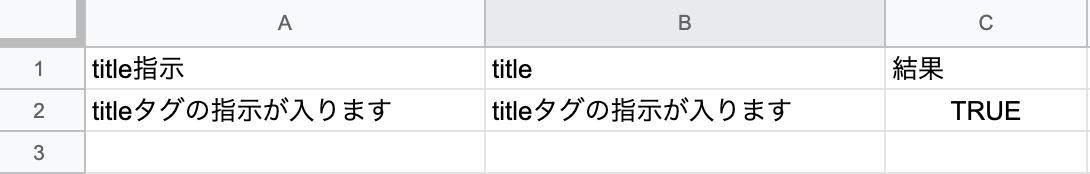 GoogleスプレッドシートのIMPORTXML関数でメタ情報スクレイピングして指示通りか自動チェックする方法