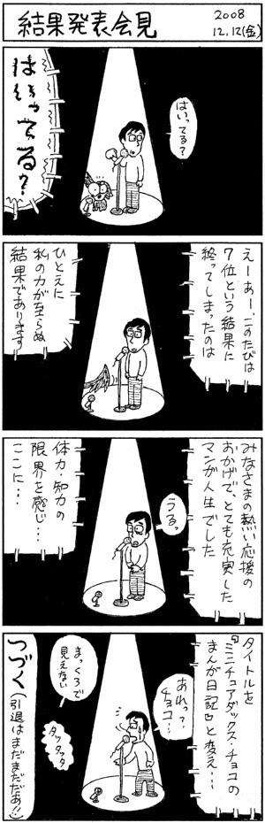 f:id:segawabiki:20081213000536j:image