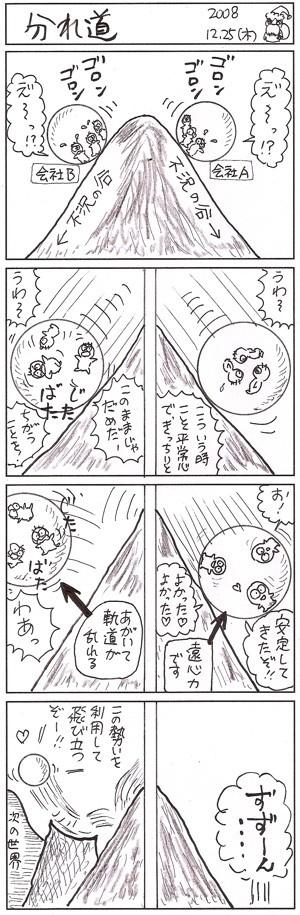 f:id:segawabiki:20081225233522j:image