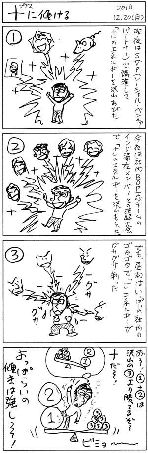f:id:segawabiki:20101220230254j:image