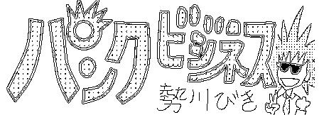 f:id:segawabiki:20160620142615p:image