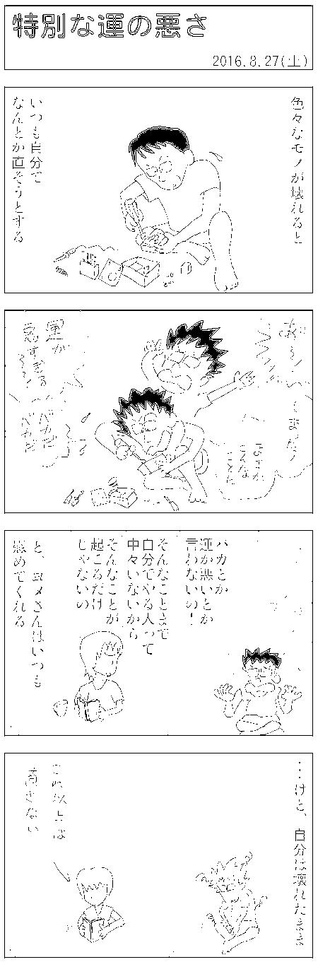 f:id:segawabiki:20160827152934p:image