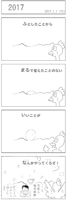 f:id:segawabiki:20170101171653p:image