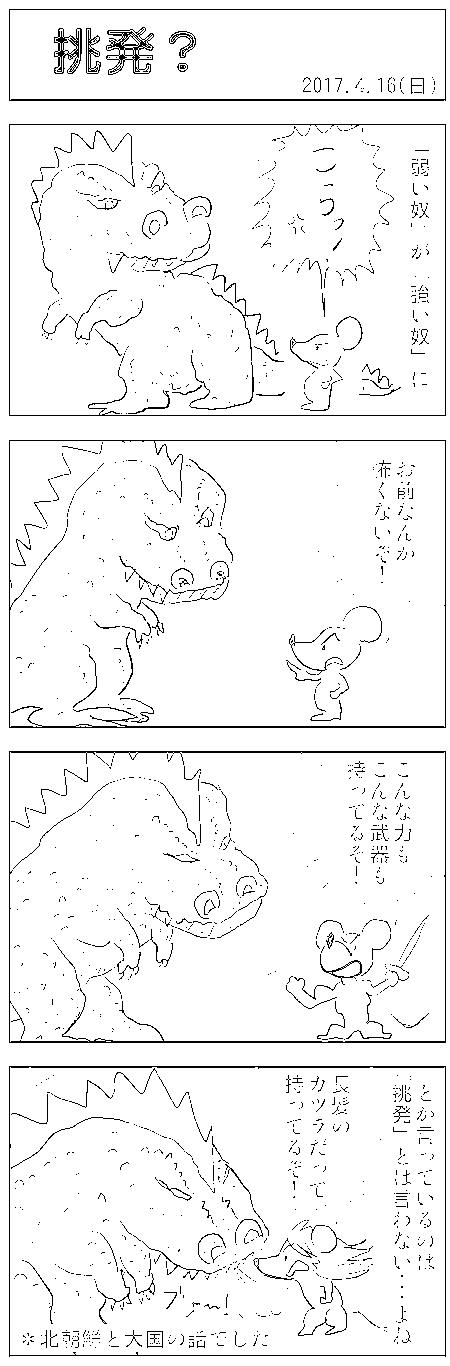 f:id:segawabiki:20170416214008p:image