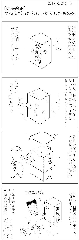 f:id:segawabiki:20170624224934p:image