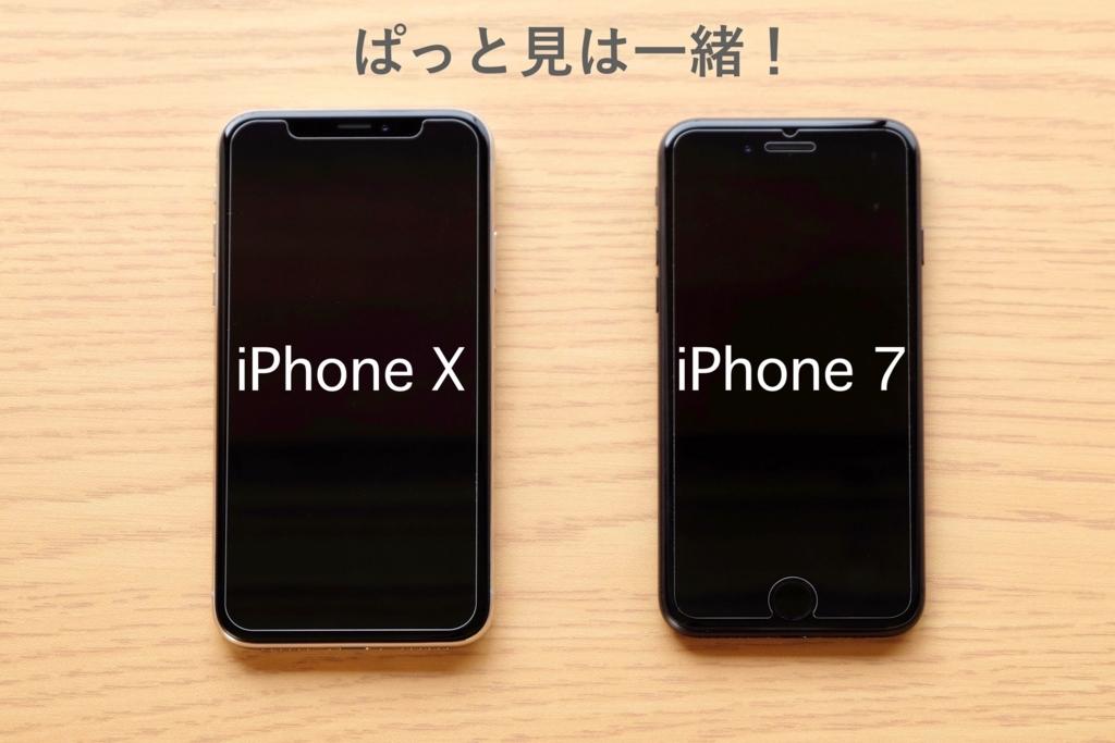 iPhoneXとiPhone7の正面
