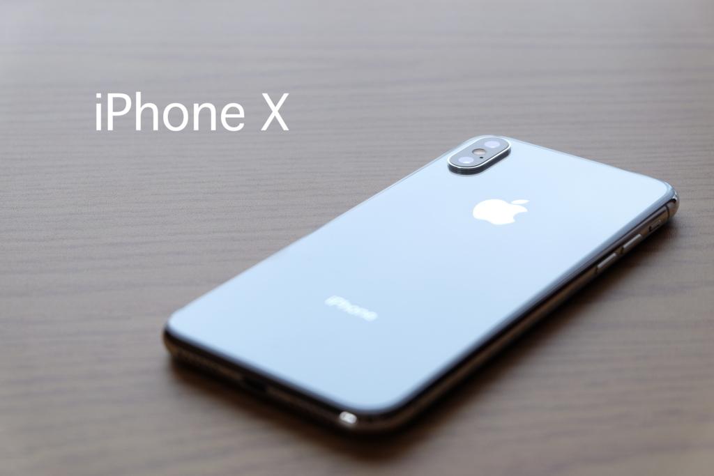 机の上のiPhoneX