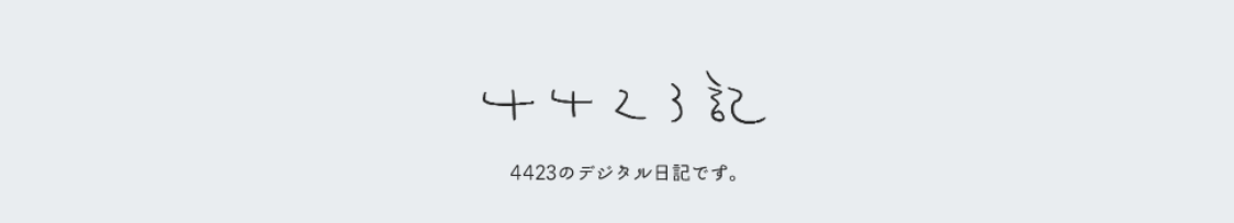 f:id:sei4423:20210319184019p:plain