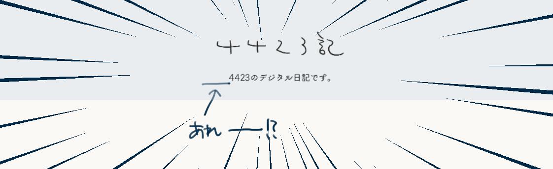 f:id:sei4423:20210319184215p:plain