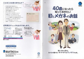 40代 パンフ3 - コピー-1.jpg