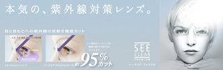 seeclearpremium[1].jpg