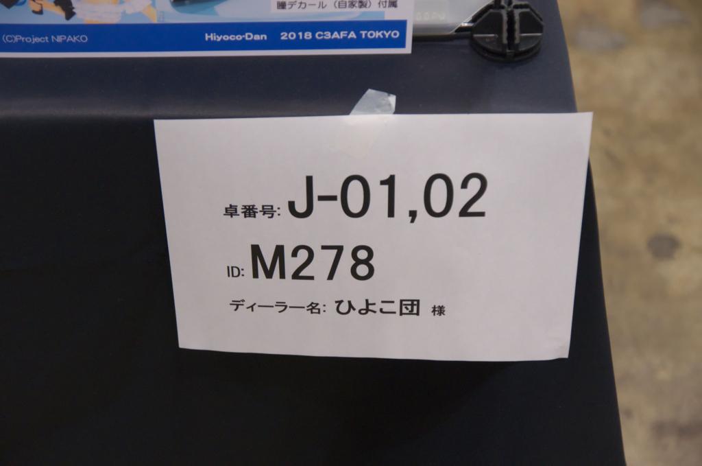 f:id:seibutuheiki:20180827003827j:plain