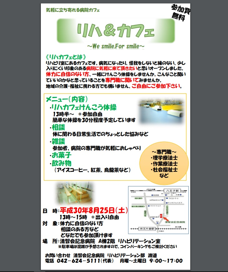 f:id:seichikai_reha:20180820115356j:plain