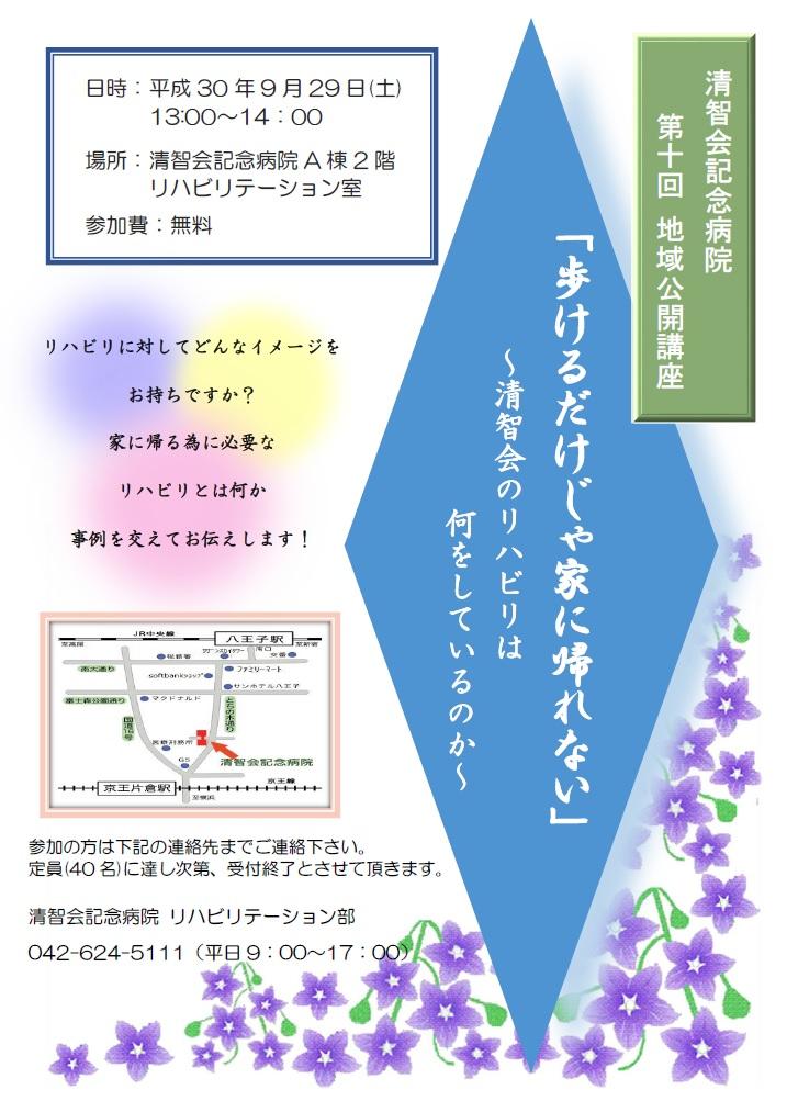 f:id:seichikai_reha:20180822172549j:plain