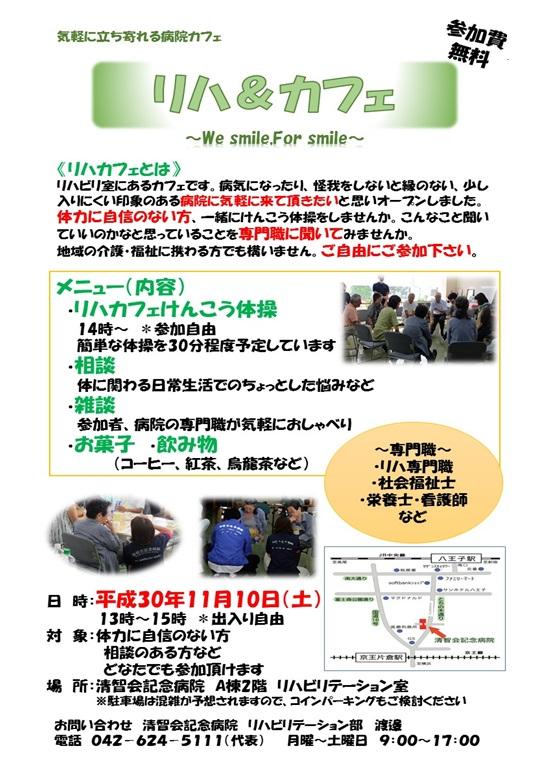 f:id:seichikai_reha:20181108174840j:plain