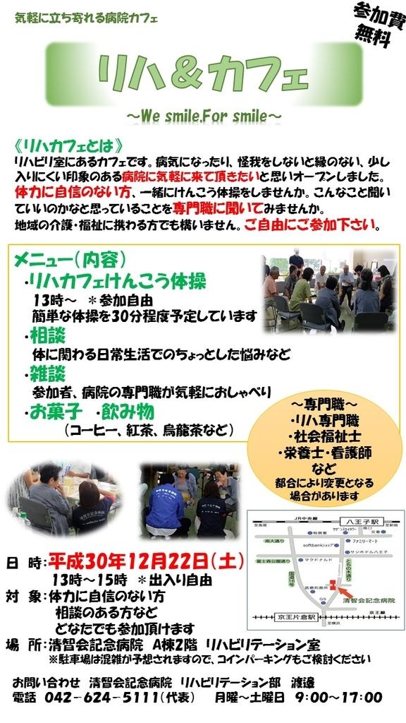 f:id:seichikai_reha:20181211154220j:plain