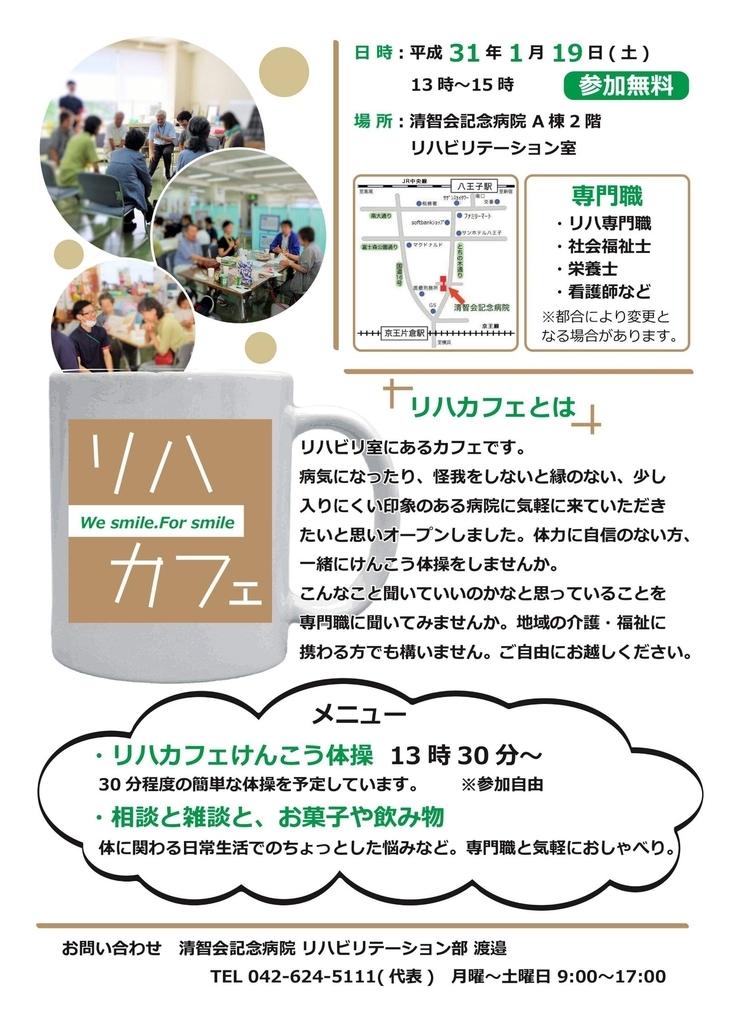 f:id:seichikai_reha:20190115153813j:plain