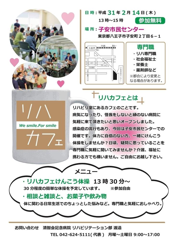 f:id:seichikai_reha:20190212110802j:plain
