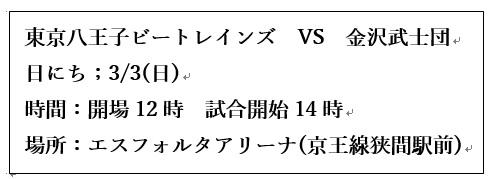 f:id:seichikai_reha:20190221110131j:plain