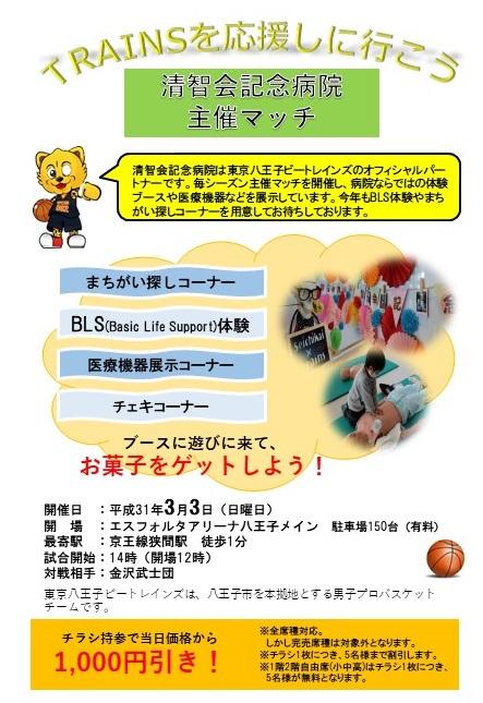 f:id:seichikai_reha:20190228174205j:plain