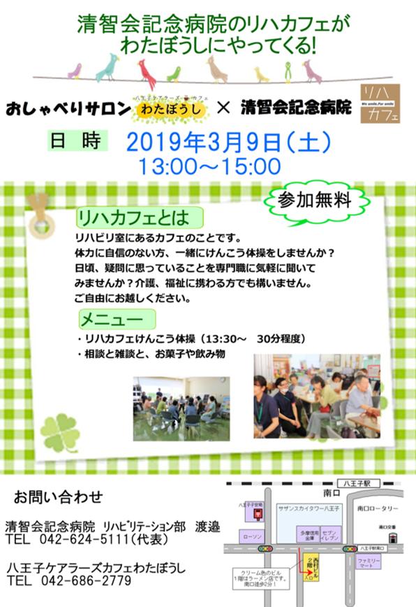 f:id:seichikai_reha:20190305133353p:plain