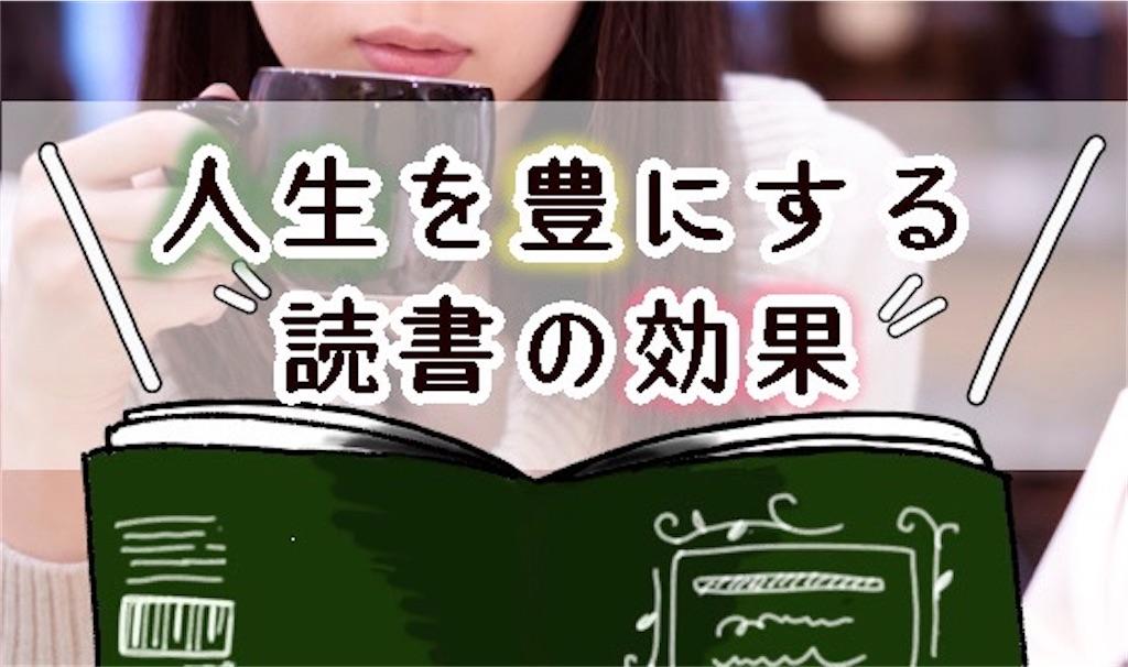 読書の効果|読書をしないと人生損する!