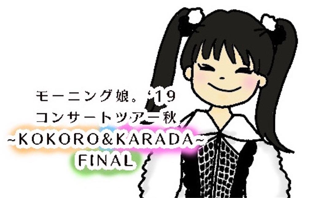 モーニング娘。'19 ROCK IN JAPAN(ロッキン)映像特典