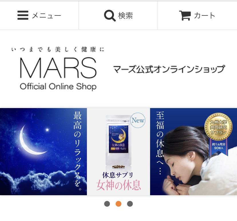 「女神の休息」MARS(マーズ)のサービス