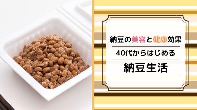 納豆の効果効能|世代を超えて愛される健康食品【40代からのススメ】