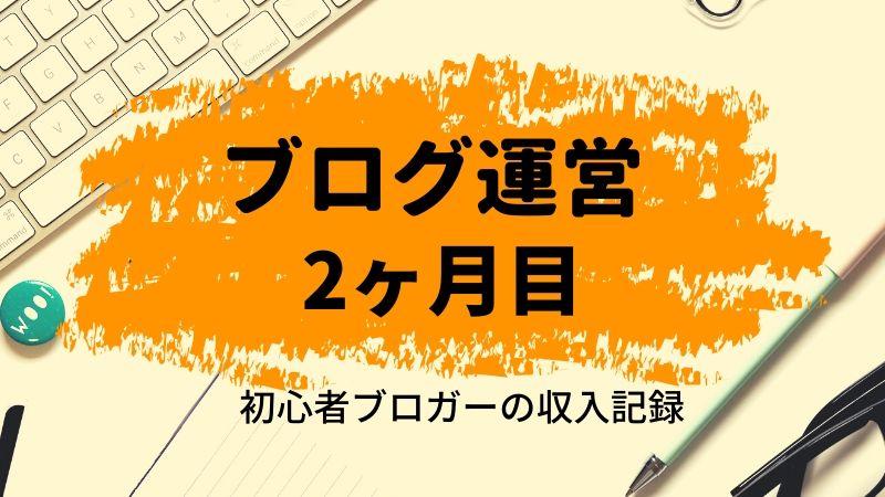 【ブログ運営記録】初心者ブロガー2カ月目の集計結果【はてなブログ】