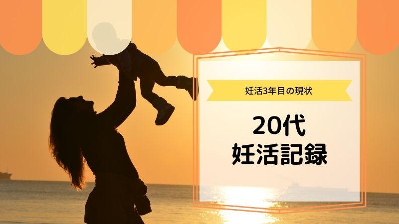 【妊活ブログ】20代の妊活記録