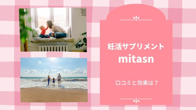 mitas(ミタス)|口コミと効果は?体の冷えや血流まで考えられたサプリメント