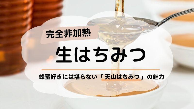 【森羅万象】通常の蜂蜜とは違いすぎる!森羅万象の生蜂蜜【菌に負けない体づくり】
