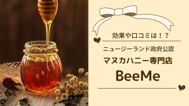 【BeeMe】効果や口コミは?殺菌力に違いあり!