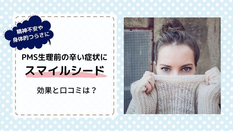 【SmileSeed(スマイルシード)】効果と口コミは?PMS緩和サプリメント