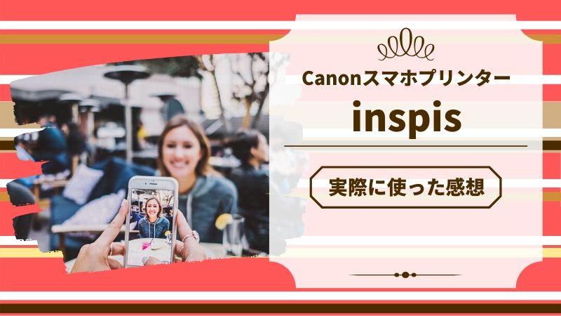 Canonスマホプリンターinspis口コミ【写真がシールになる!】