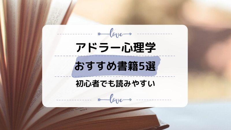 【最新版】アドラー心理学おすすめ本5選!初心者でも分かりやすい