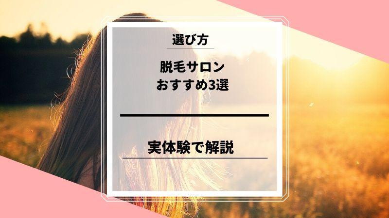 【実体験】脱毛サロンおすすめ3社を紹介【選ぶ時のポイントは4つ】