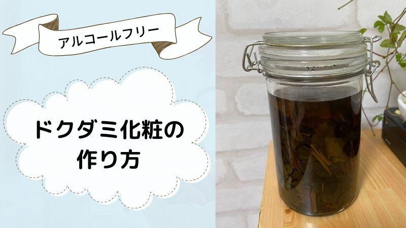 【どくだみ化粧水】アルコールを飛ばす化粧水の作り方