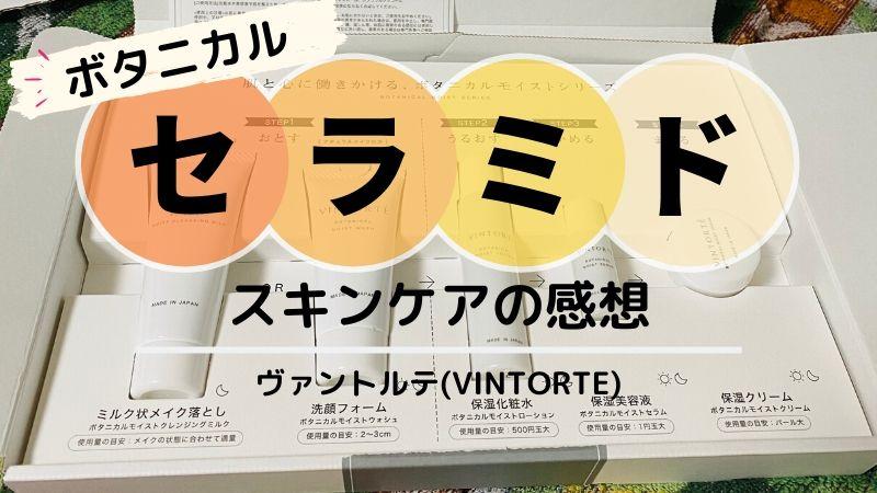 【ヴァントルテ(VINTORTE)】化粧水などのスキンケアを試した口コミ!良い点とイマイチな点
