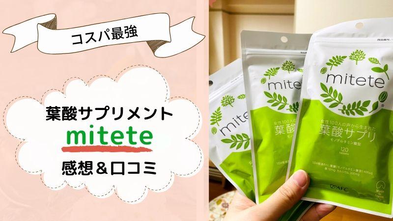 【葉酸サプリ】miteteを飲んだ感想&口コミ!コスパ最強