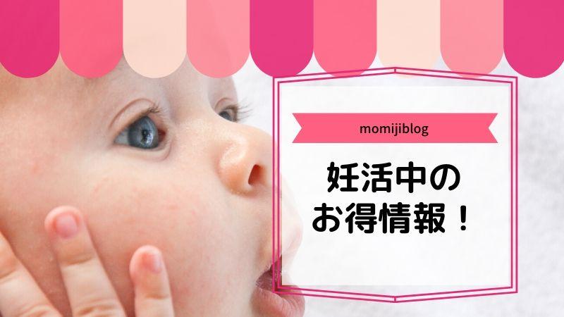 妊活中に役立つお得情報まとめ