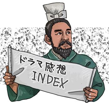 ドラマ感想INDEX