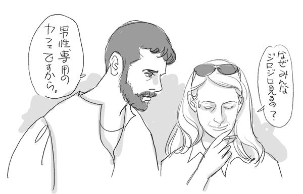 カイロ・タイム~異邦人~