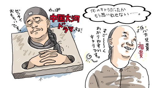 華流ドラマ