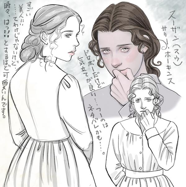 ドラマ「荊の城」のスーザン