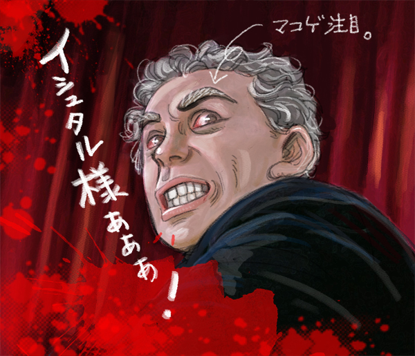 血の祝祭日