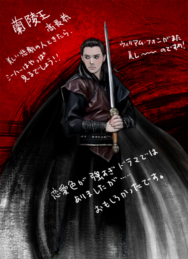 華流ドラマ蘭陵王