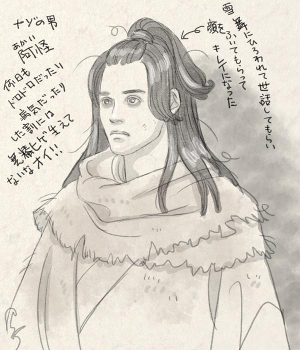 ドラマ蘭陵王の阿怪