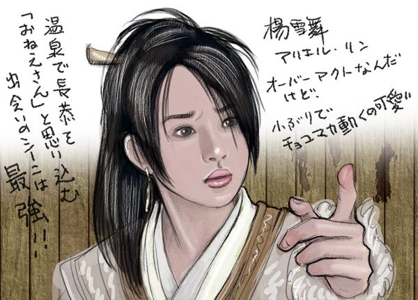 華流ドラマ蘭陵王の雪舞